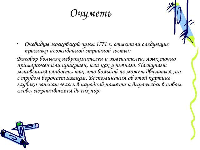 Очуметь Очевидцы московской чумы 1771 г. отметили следующие признаки неожидан...