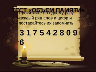 ТЕСТ «ОБЪЕМ ПАМЯТИ» Прочитайте по одному разу каждый ряд слов и цифр и постар