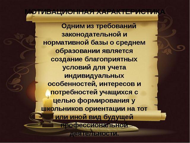 МОТИВАЦИОННАЯ ХАРАКТЕРИСТИКА Одним из требований законодательной и нормативно...