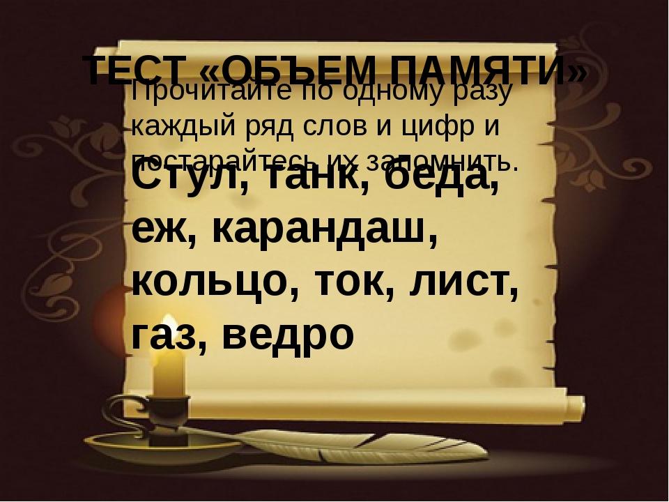 ТЕСТ «ОБЪЕМ ПАМЯТИ» Прочитайте по одному разу каждый ряд слов и цифр и постар...
