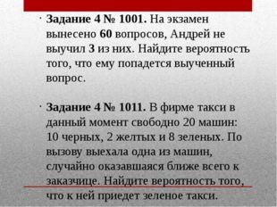 Задание 4№1001. На экзамен вынесено 60 вопросов, Андрей не выучил 3 из них.