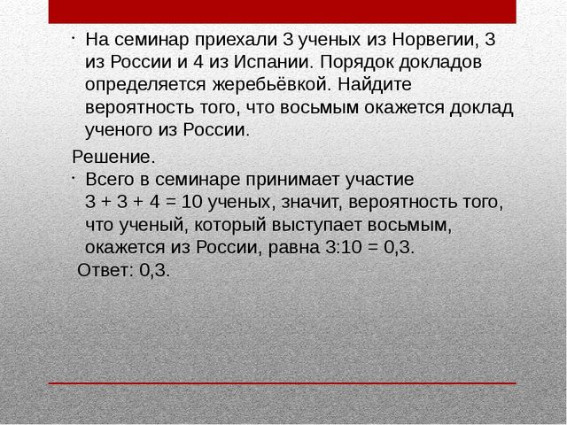 На семинар приехали 3 ученых из Норвегии, 3 из России и 4 из Испании. Порядок...