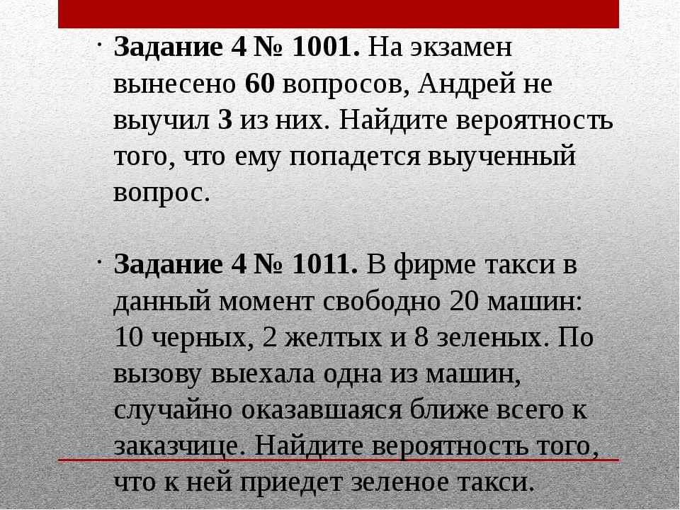 Задание 4№1001. На экзамен вынесено 60 вопросов, Андрей не выучил 3 из них....