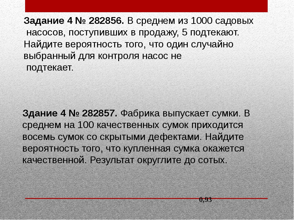 Задание 4№282856. В среднем из 1000 садовых насосов, поступивших в продажу,...