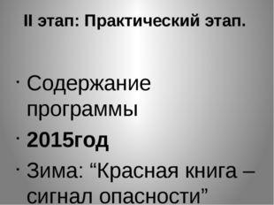 """II этап: Практический этап. Содержание программы 2015год Зима: """"Красная книга"""