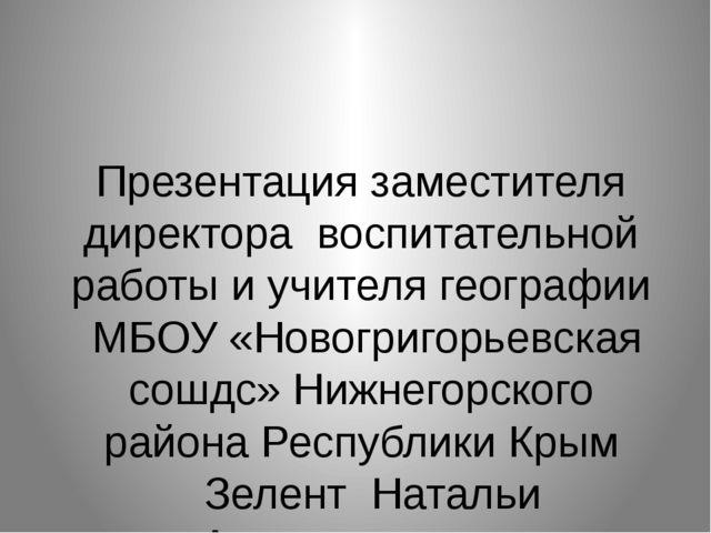 Презентация заместителя директора воспитательной работы и учителя географии М...