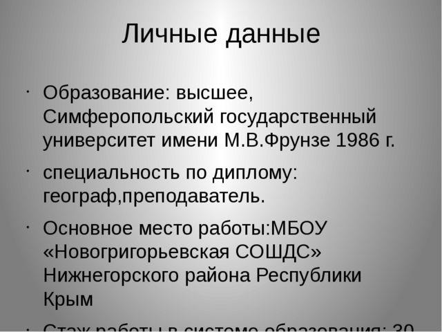 Личные данные Образование: высшее, Симферопольский государственный университе...