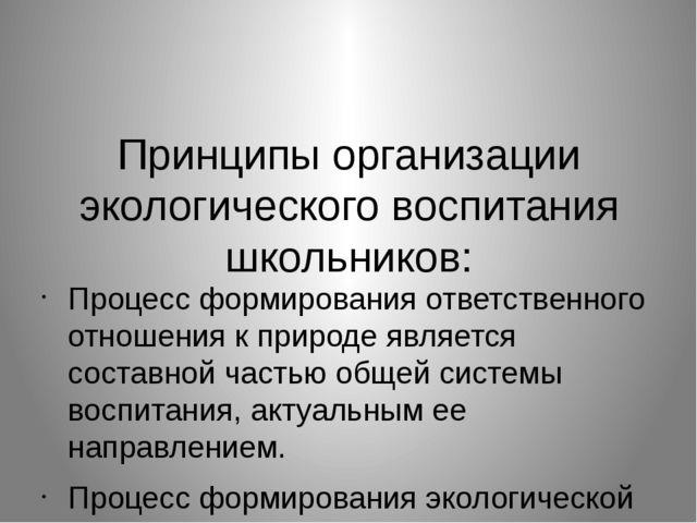 Принципы организации экологического воспитания школьников: Процесс формирова...