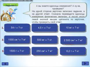 54 г = 0,054 кг 54 г = ? кг 1000 см 3= 0,001 м3 500 мг = 0,0005 кг 2500 см 3