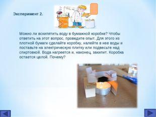 Эксперимент 2. Можно ли вскипятить воду в бумажной коробке? Чтобы ответить на