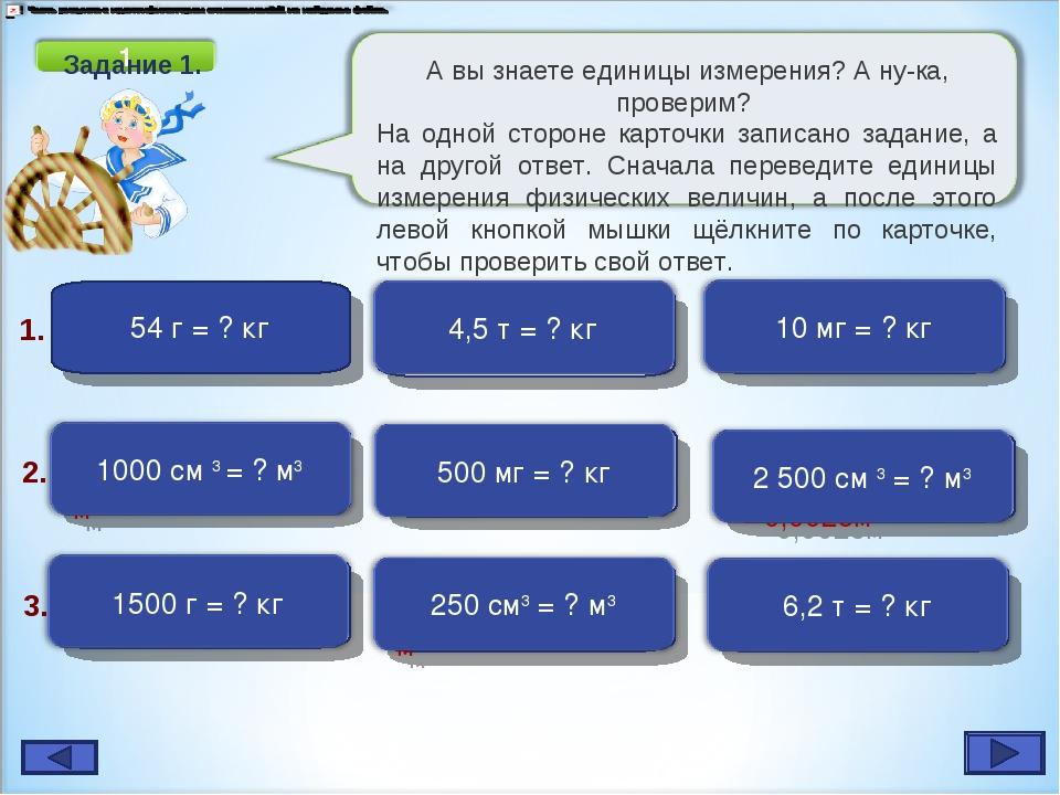 54 г = 0,054 кг 54 г = ? кг 1000 см 3= 0,001 м3 500 мг = 0,0005 кг 2500 см 3...