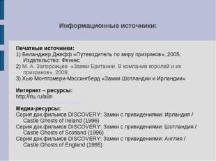 Информационные источники: Печатные источники: 1) Беланджер Джефф «Путеводител
