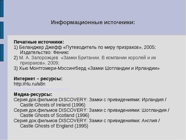 Информационные источники: Печатные источники: 1) Беланджер Джефф «Путеводител...