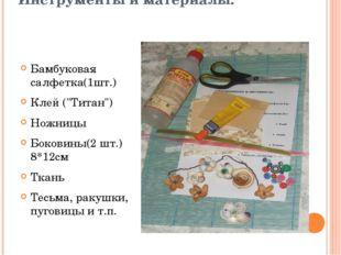 """Инструменты и материалы: Бамбуковая салфетка(1шт.) Клей (""""Титан"""") Ножницы Бок"""
