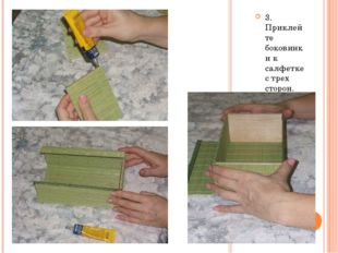 3. Приклейте боковинки к салфетке с трех сторон.