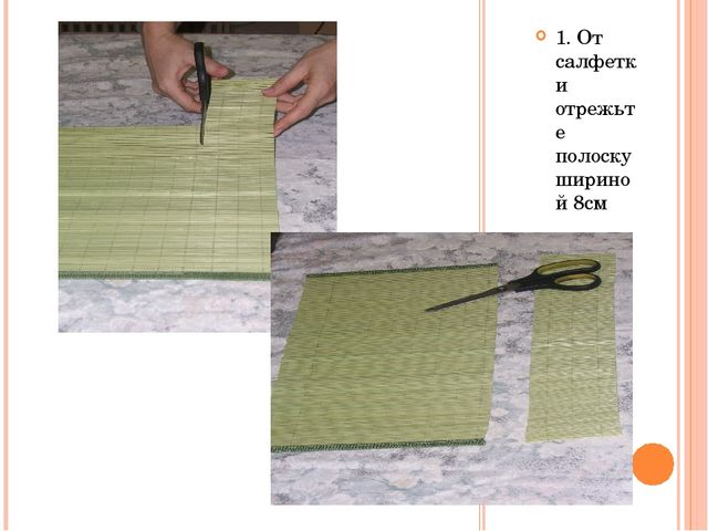 1. От салфетки отрежьте полоску шириной 8см