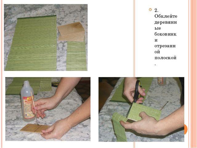 2. Обклейте деревянные боковинки отрезанной полоской.