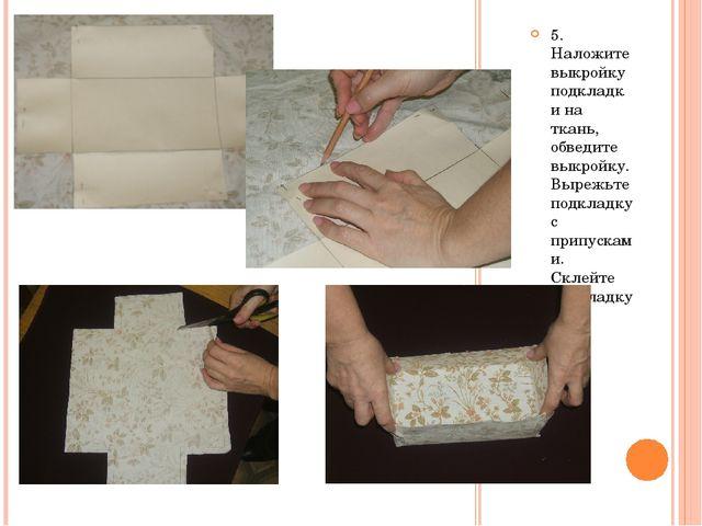 5. Наложите выкройку подкладки на ткань, обведите выкройку. Вырежьте подклад...