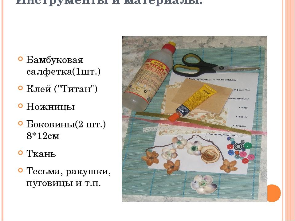 """Инструменты и материалы: Бамбуковая салфетка(1шт.) Клей (""""Титан"""") Ножницы Бок..."""