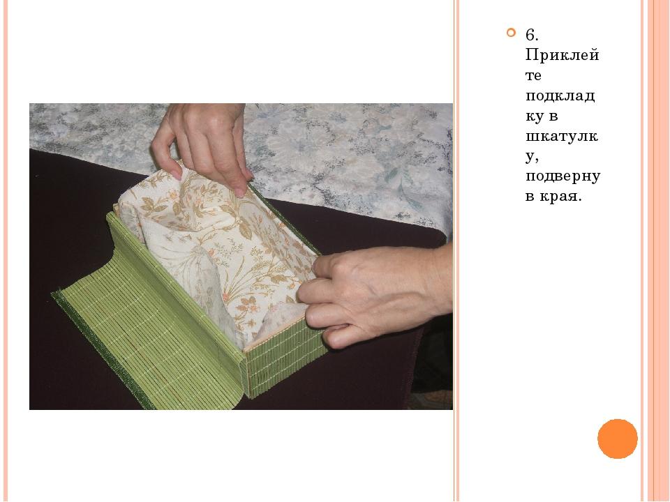 6. Приклейте подкладку в шкатулку, подвернув края.