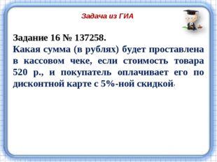 Задача из ГИА Задание 16№137258. Какая сумма (в рублях) будет проставлена