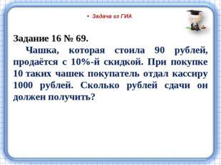 Задача из ГИА Задание 16№69. Чашка, которая стоила 90 рублей, продаётся с