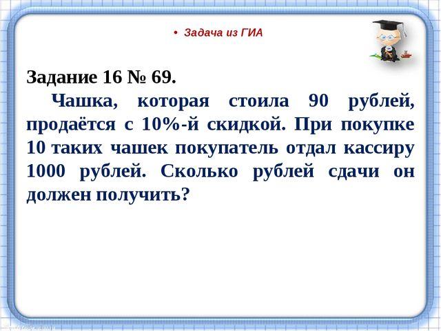 Задача из ГИА Задание 16№69. Чашка, которая стоила 90 рублей, продаётся с...