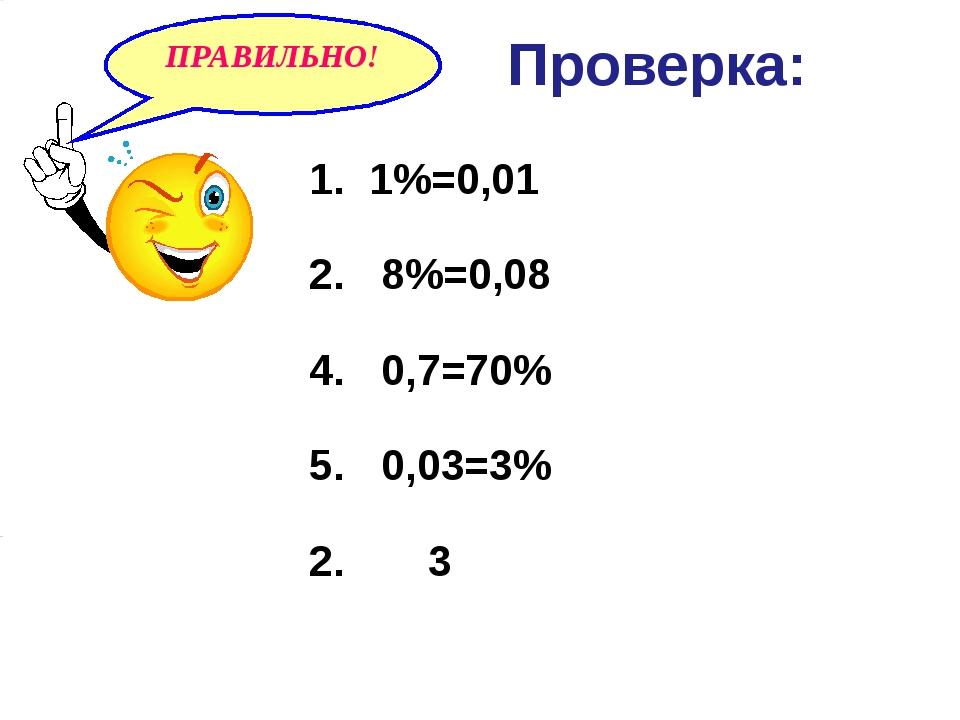 Проверка: 1%=0,01 8%=0,08 0,7=70% 0,03=3% 2. 3