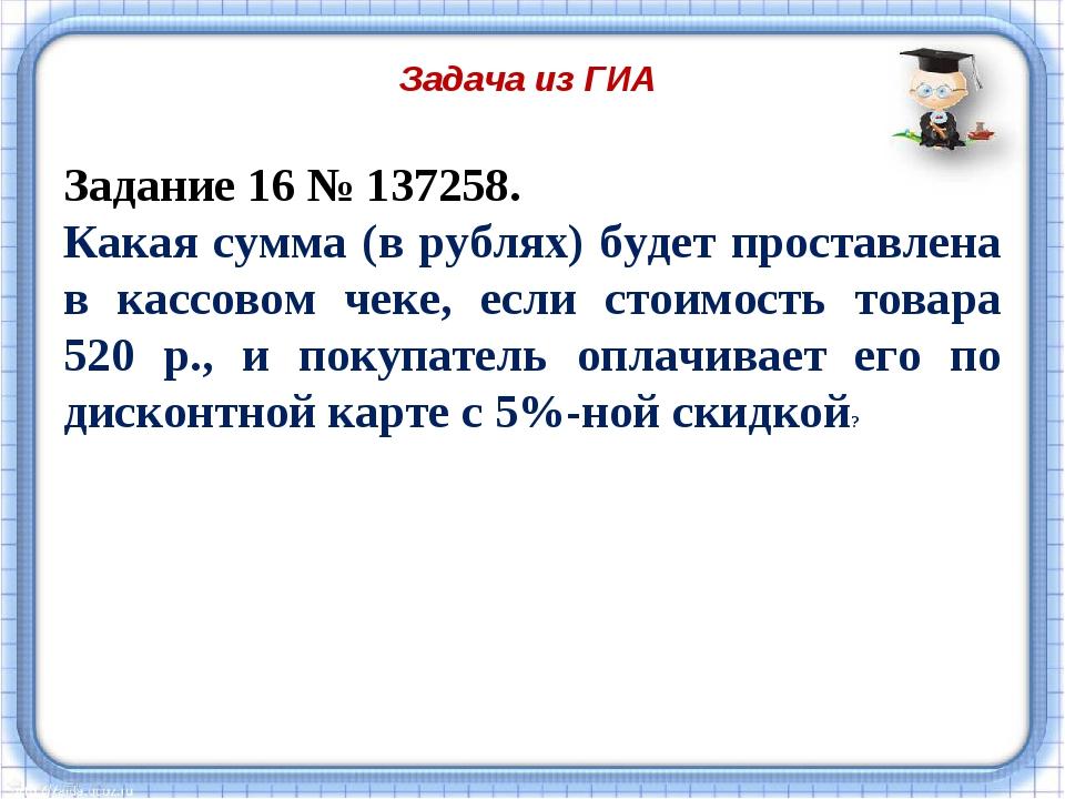 Задача из ГИА Задание 16№137258. Какая сумма (в рублях) будет проставлена...