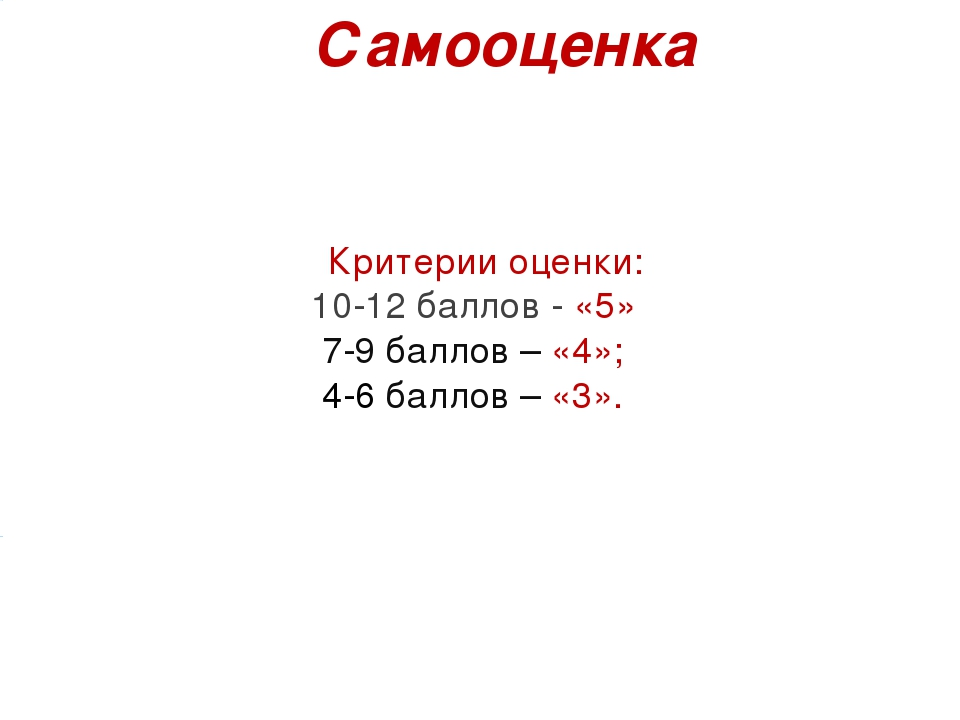 Самооценка Критерии оценки: 10-12 баллов - «5» 7-9 баллов – «4»; 4-6 баллов –...