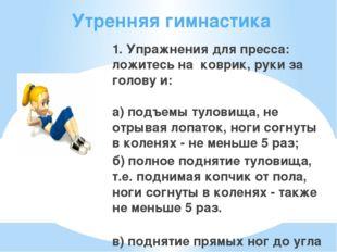 Утренняя гимнастика 1. Упражнения для пресса: ложитесь на коврик, руки за гол