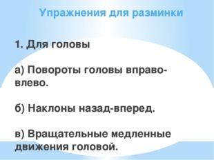 Упражнения для разминки 1. Для головы а) Повороты головы вправо-влево. б) Нак