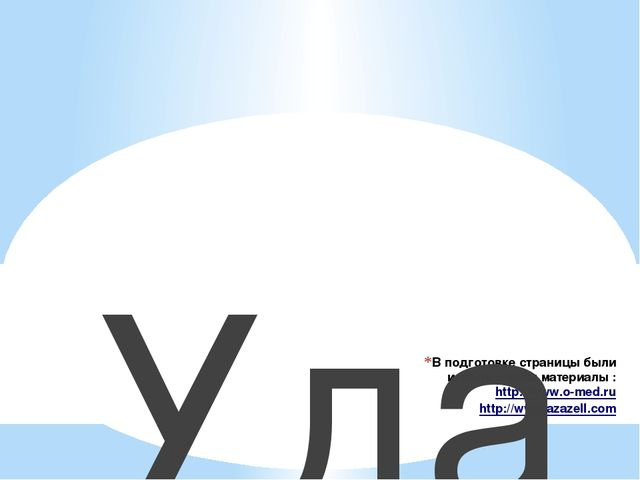 В подготовке страницы были использованы материалы : http://www.o-med.ru http:...