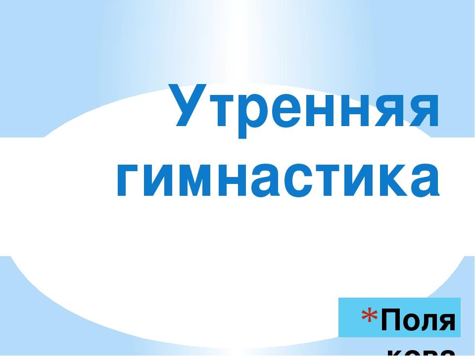 Полякова Светлана Анатольевна ГБОУ школа № 167 Центрального района СПб Утренн...
