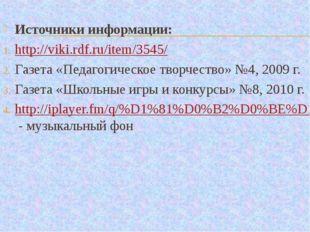 Источники информации: http://viki.rdf.ru/item/3545/ Газета «Педагогическое тв