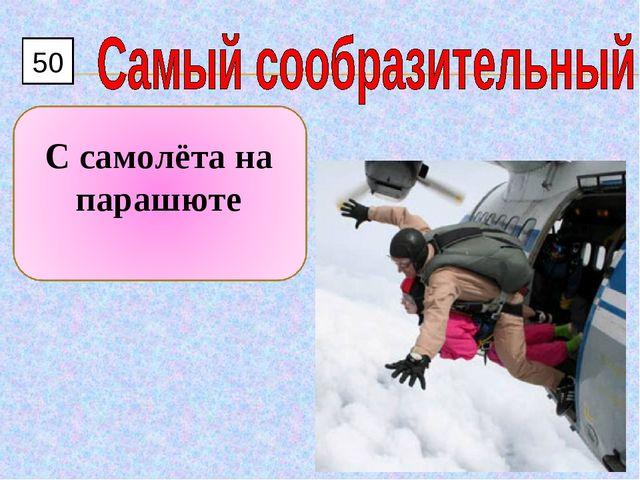 50 С самолёта на парашюте
