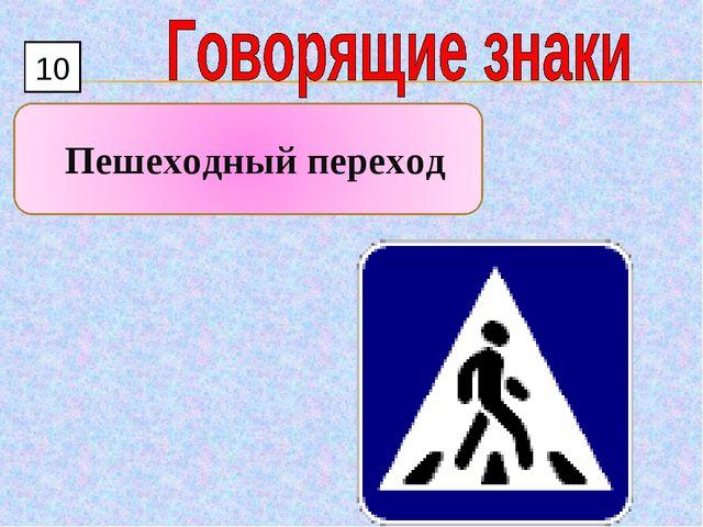 10 Пешеходный переход