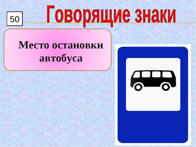 50 Место остановки автобуса