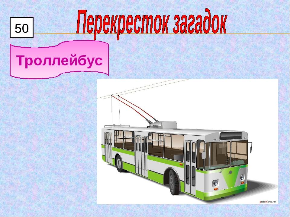 50 Троллейбус