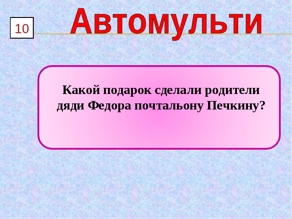 10 Какой подарок сделали родители дяди Федора почтальону Печкину?