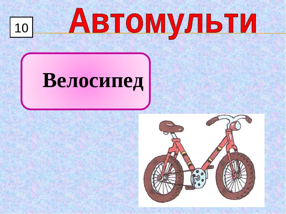10 Велосипед