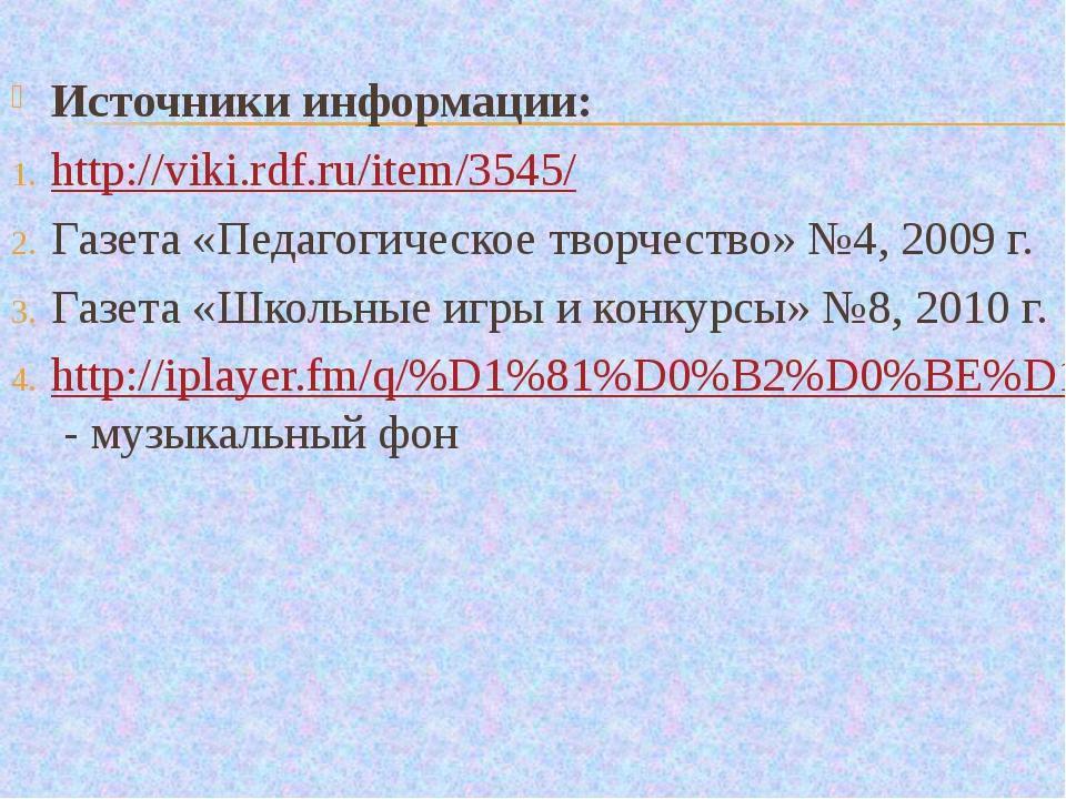Источники информации: http://viki.rdf.ru/item/3545/ Газета «Педагогическое тв...