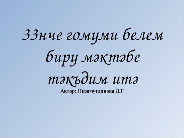33нче гомуми белем бирү мәктәбе тәкъдим итә Автор: Низамутдинова Д.Г