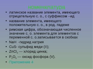 номенклатура латинское название элемента, имеющего отрицательную с. о., с суф