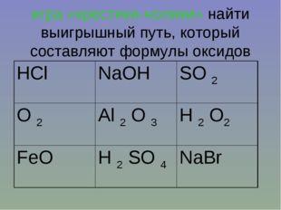 игра «крестики-нолики» найти выигрышный путь, который составляют формулы окси