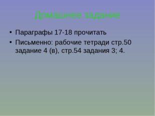 Домашнее задание Параграфы 17-18 прочитать Письменно: рабочие тетради стр.50