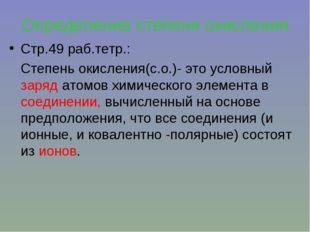 Определение степени окисления Стр.49 раб.тетр.: Степень окисления(с.о.)- это