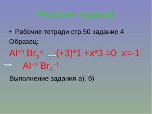 Решение заданий Рабочие тетради стр.50 задание 4 Образец: AI+3 Br3 x (+3)*1 +