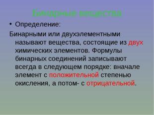 Бинарные вещества Определение: Бинарными или двухэлементными называют веществ
