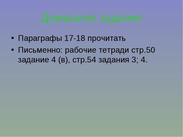 Домашнее задание Параграфы 17-18 прочитать Письменно: рабочие тетради стр.50...